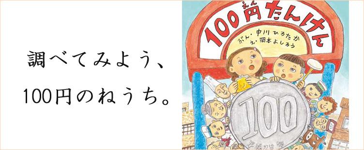 新刊絵本|100円たんけん