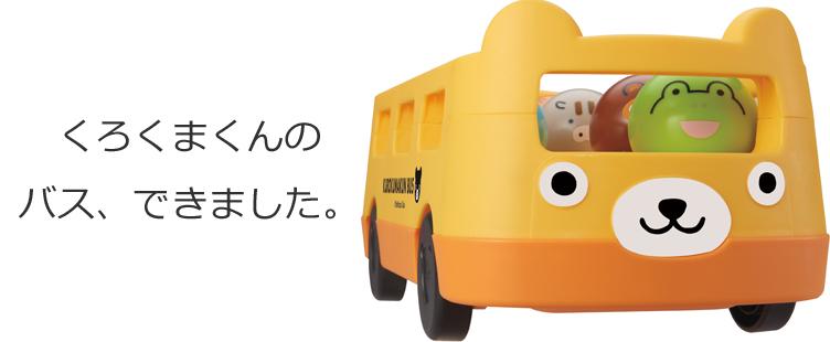 くろくまバス