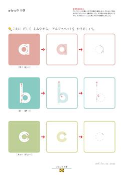 アルファベットおけいこ | すべての商品 | | Kumon shop