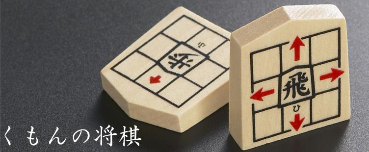"""初心者でも大丈夫。くもんの将棋シリーズ。"""""""