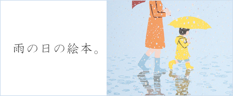 雨の日の絵本