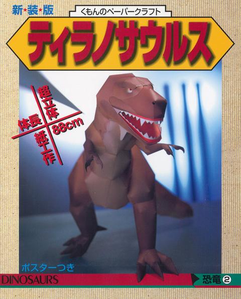 ペーパークラフト恐竜 ティラノサウルス