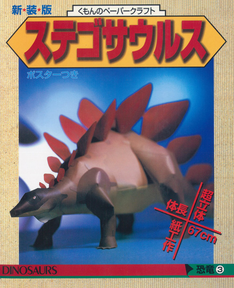ペーパークラフト恐竜 ステゴサウルス