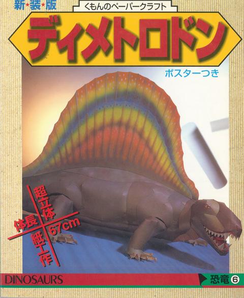 ペーパークラフト恐竜 ディメトロドン