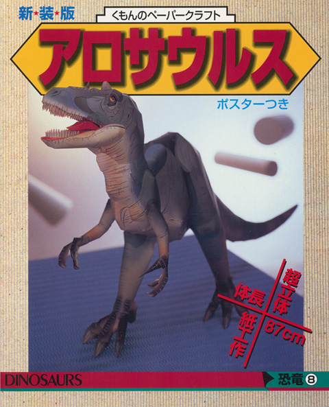 ペーパークラフト恐竜 アロサウルス