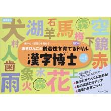 漢字博士 レベル1