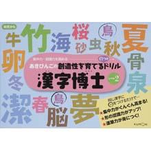 漢字博士 レベル2