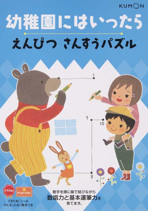 幼稚園にはいったら えんぴつ さんすうパズル