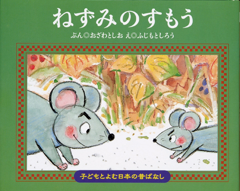 子どもと読む日本の昔話12 ねずみのすもう