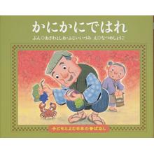 子どもと読む日本の昔話5 かにかにではれ