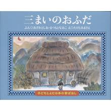 子どもと読む日本の昔話9 三まいのおふだ