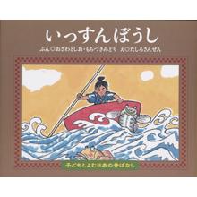 子どもと読む日本の昔話2 いっすんぼうし