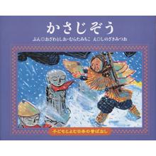 子どもと読む日本の昔話1 かさじぞう
