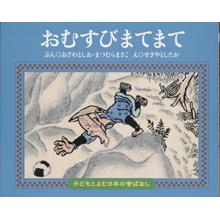 子どもと読む日本の昔話4 おむすびまてまて