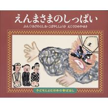 子どもと読む日本の昔話8 えんまさまのしっぱい