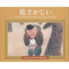 子どもと読む日本の昔話3 花さかじい