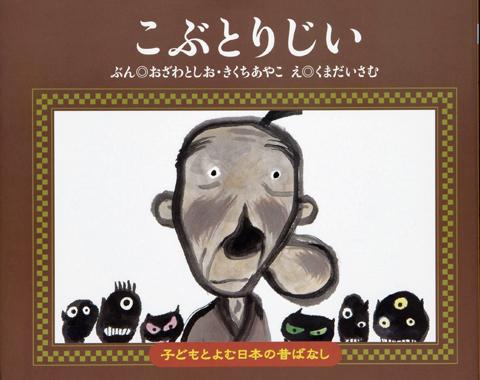 子どもと読む日本の昔話7 こぶとりじい