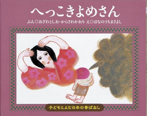 子どもと読む日本の昔話10 へっこきよめさん