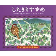 子どもと読む日本の昔話6 したきりすずめ
