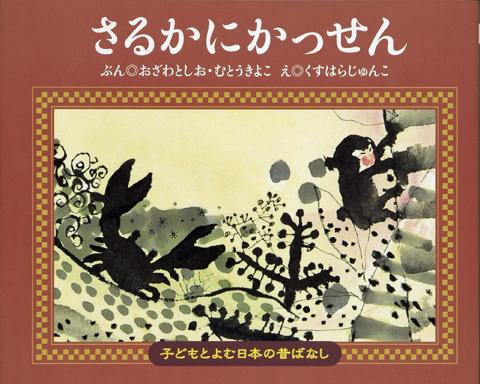 子どもと読む日本の昔話11 さるかにかっせん