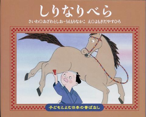 子どもと読む日本の昔話14 しりなりべら