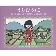 子どもと読む日本の昔話15 うりひめこ