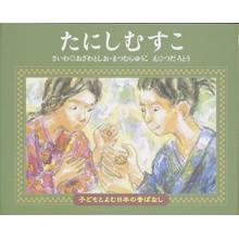子どもと読む日本の昔話17 たにしむすこ