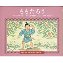 子どもと読む日本の昔話13 ももたろう