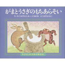 子どもと読む日本の昔話21 がまとうさぎのもちあらそい