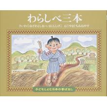 子どもと読む日本の昔話20 わらしべ三本
