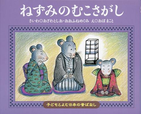 子どもと読む日本の昔話18 ねずみのむこさがし