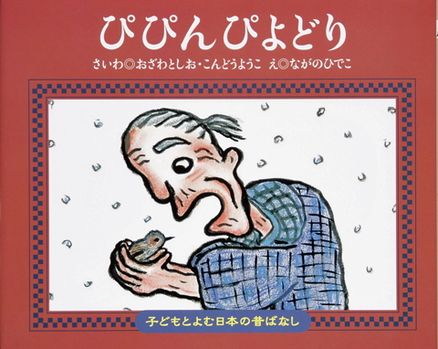子どもと読む日本の昔話19 ぴぴんぴよどり