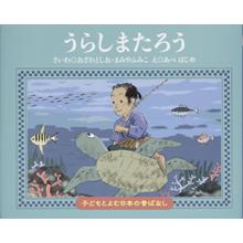 子どもと読む日本の昔話24 うらしまたろう