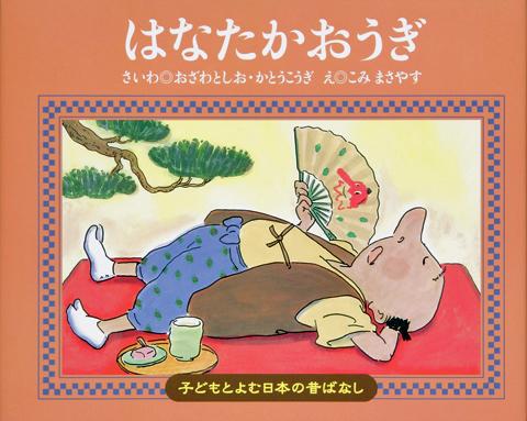 子どもと読む日本の昔話23 はなたかおうぎ