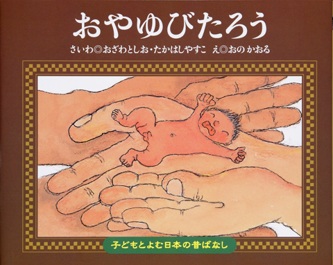 子どもと読む日本の昔話22 おやゆびたろう