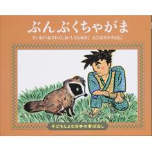 子どもと読む日本の昔話16 ぶんぶくちゃがま