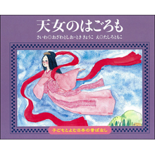 子どもと読む日本の昔話27 天女のはごろも