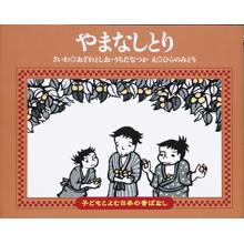 子どもと読む日本の昔話29 やまなしとり
