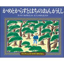 子どもと読む日本の昔話28 かめとからすとはちのおんがえし