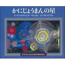 子どもと読む日本の昔話25 かにじょうまんの星