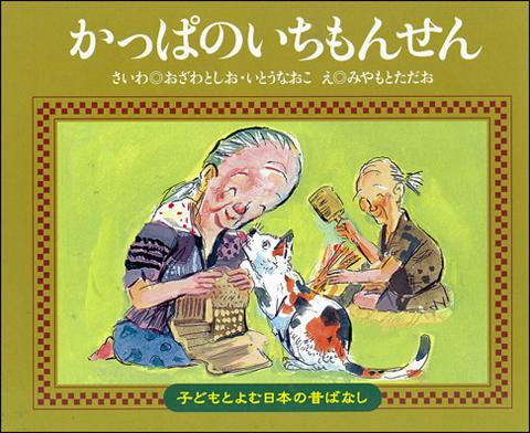子どもと読む日本の昔話26 かっぱのいちもんせん