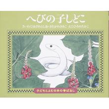 子どもと読む日本の昔話30 へびの子しどこ