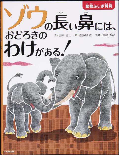 ゾウの長い鼻には、おどろきのわけがある!