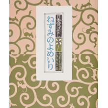 日本昔ばなし(2)ねずみのよめいり