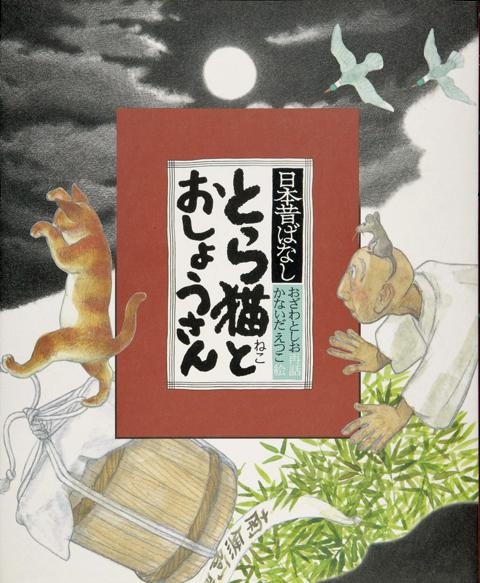 日本昔ばなし(3)とら猫とおしょうさん