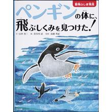 ペンギンの体に、飛ぶしくみを見つけた!