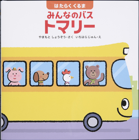はたらくくるま みんなのバス トマリー