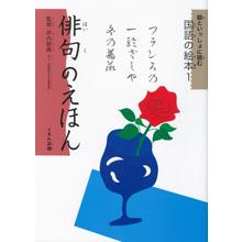 絵といっしょに読む国語の絵本1 俳句のえほん