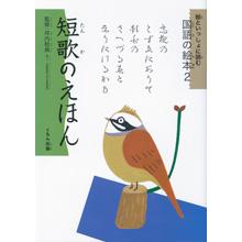 絵といっしょに読む国語の絵本2 短歌のえほん