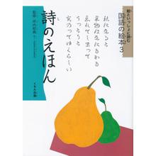 絵といっしょに読む国語の絵本3 詩のえほん